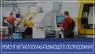 Ремонт, модернизация станков, прессов,оборудования,ЧПУ