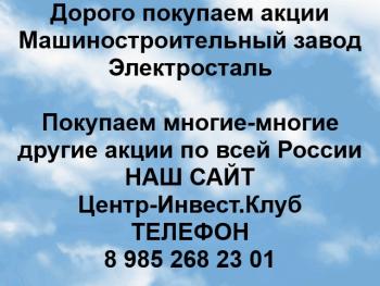 Покупаем акции Машиностроительный завод Электросталь и любые другие акции по вс