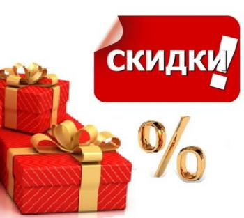 Промо акции с подарком