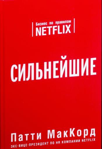 Книга по менеджменту