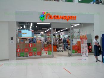 В ТРЦ Плаза открылся магазин «Галамарт»