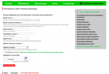 Форма регистрации организации