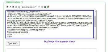 Код Google Maps, вставленный в текст