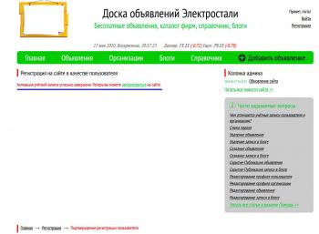 Окончание регистрации
