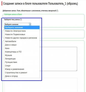 Выбор категории записи для пользователя