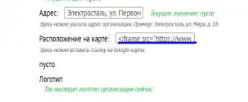 Вставка кода Google Maps
