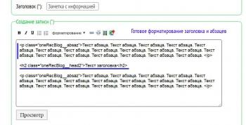 Теги форматирования абзаца и заголовка