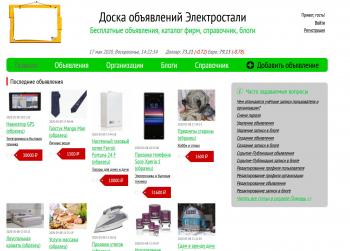 Сайт Сайт «Доска объявлений Электростали» обновлён