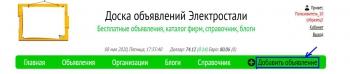 Кнопка для добавления объявления
