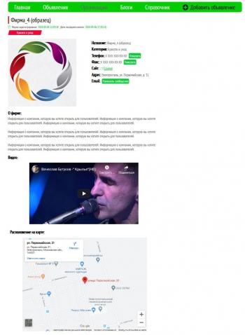 Отредактированный и заполненный профиль организации