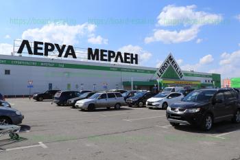 Гипермаркет «Леруа Мерлен»