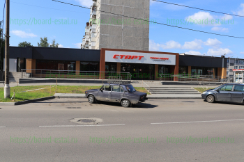 Магазин Старт в Электростали