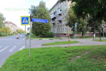 Перекресток улиц Пушкина и Жулябина