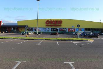 Гипермаркет «О'Кей» рядом с городом Электросталь
