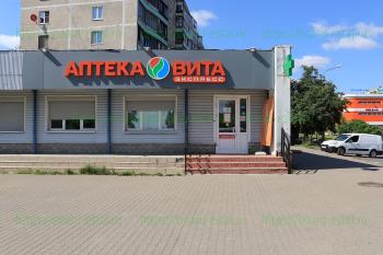 Аптека «Вита» на улице Ялагина