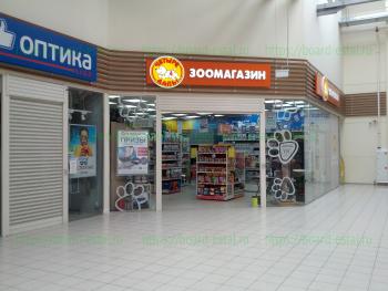 Магазин «Четыре лапы» в ТЦ «Глобус»