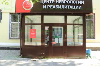 Центр неврологии и реабилитации на пр-те Ленина, д. 39