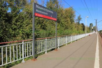 Станция «Машиностроитель» в Электростали