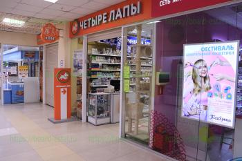Магазин «Четыре лапы» в ТЦ «Центральный»