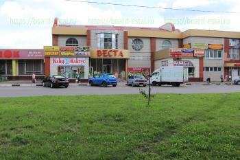 «Веста», «Канцкатус» и другие магазины в доме 31