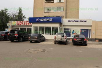 Медицинский центр «Контракт» на улице Карла Маркса в Электростали