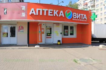 «Вита» на ул. Ялагина, 26