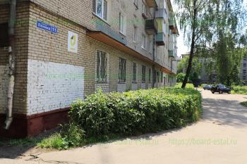 МФЦ в Электростали