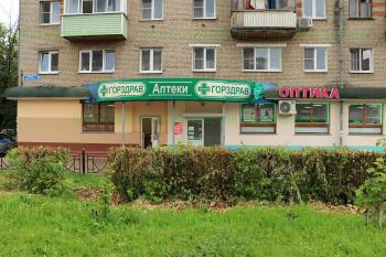 «Горздрав», пр-те Ленина, дом 8