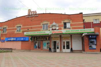 Магазины в ТД «Русь»