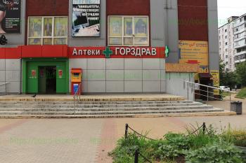 «Горздрав» на пр. Ленина, 3Б