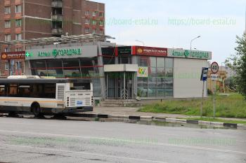 Аптека «Горздрав» на проспекте Ленина, 08