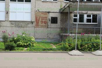 Средняя школа №20