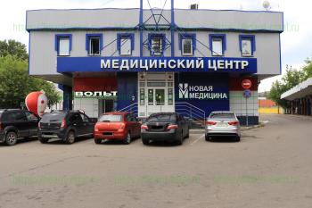 Клиника «Новая Медицина» в Электростали