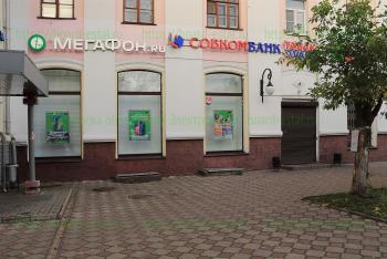 Мини-офис №172 на пр. Ленина