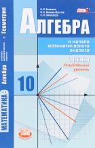 Учебник по алгебре (образец)