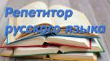 Преподаватель русского языка